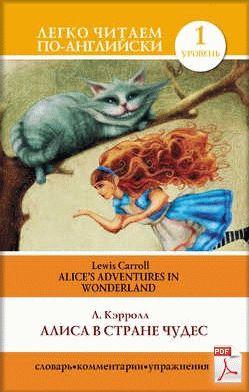 короткая сказка на английском Алиса в стране чудес