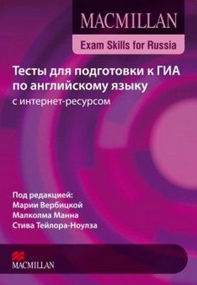 Macmillan Exam Skills for Russia. Тесты для подготовки к ГИА по английскому языку с интернет-ресурсом