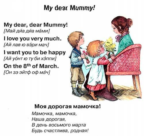 стихи про маму на английском для малышей