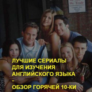 сериалы для подростков на английском с субтитрами