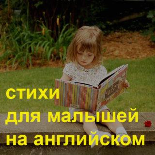 стихи на английском для малышей